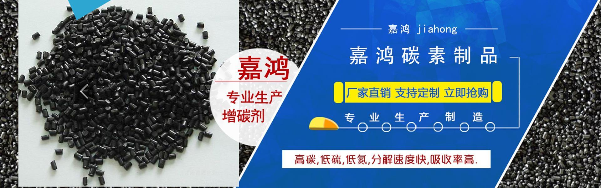石墨化(hua)增碳劑