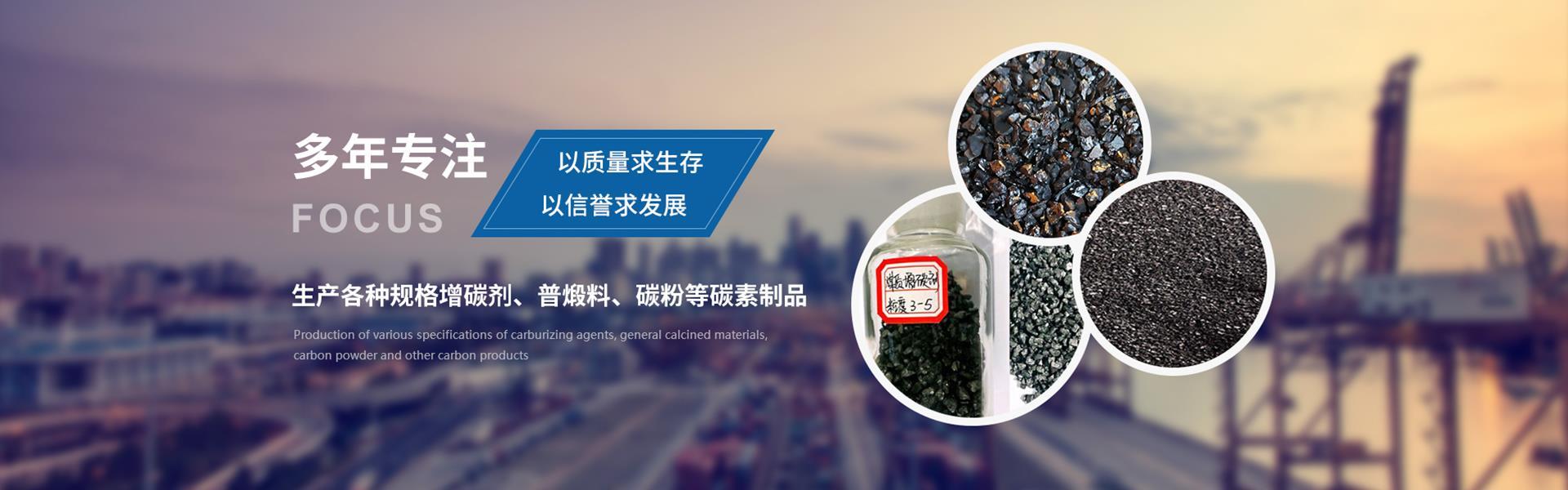 煤(mei)質(zhi)增碳劑
